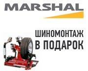 Шиномонтаж на летние шины Marshal в подарок!