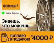 Дарим топливо при покупке  летних шин Continental