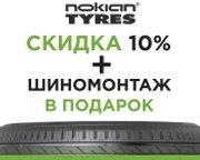 Летние шины Nokian со скидкой 10%