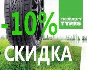 Скидка 10% на летние шины Nokian Tyres!