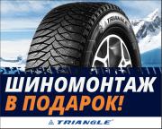 Шиномонтаж на зимние шины Triangle от 16 диаметра и выше в подарок!