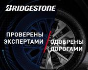 Испытайте новые шины – пройдите тест-драйв