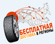 Бесплатная доставка в регионы