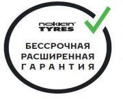Бессрочная расширенная гарантия на шины Nokian