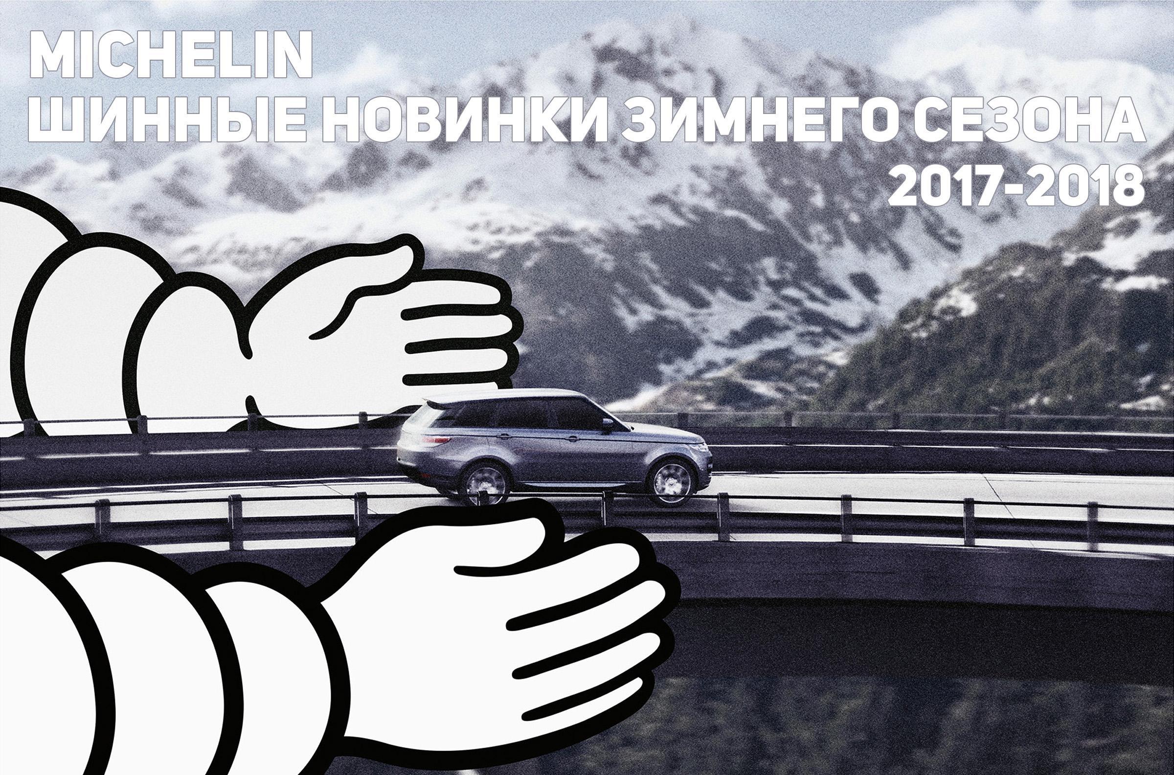 Шинные новинки зимнего сезона 2017-2018 от Michelin