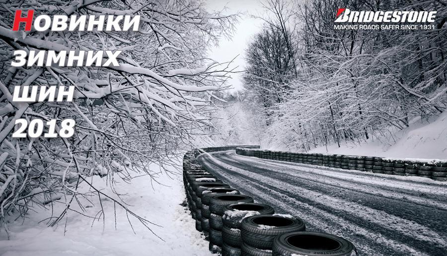 Новинки зимних шин от Bridgestone 2018