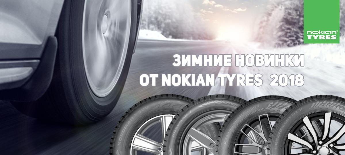 Зимние новинки от Nokian Tyres 2018