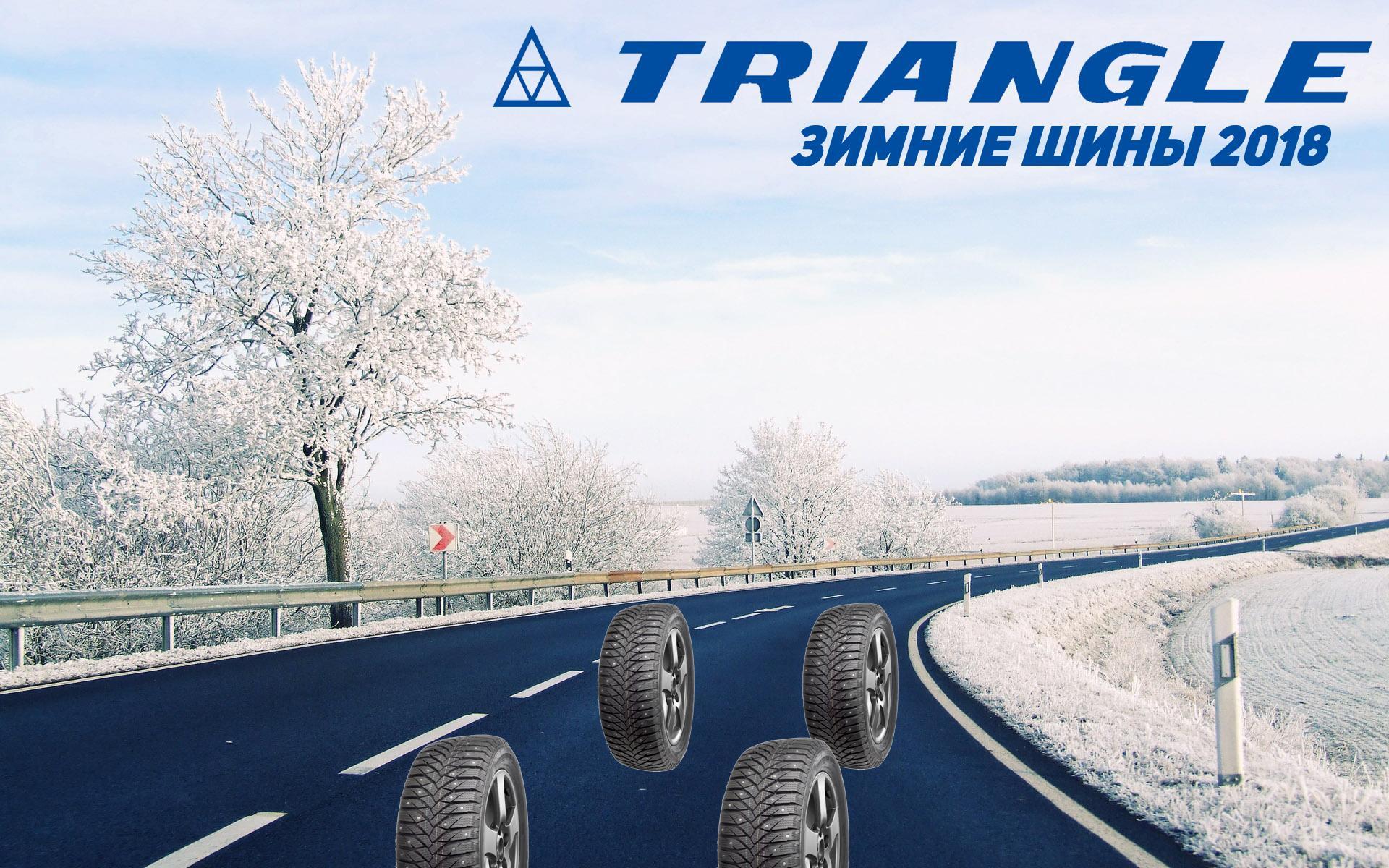 Triangle – зимние шины 2018