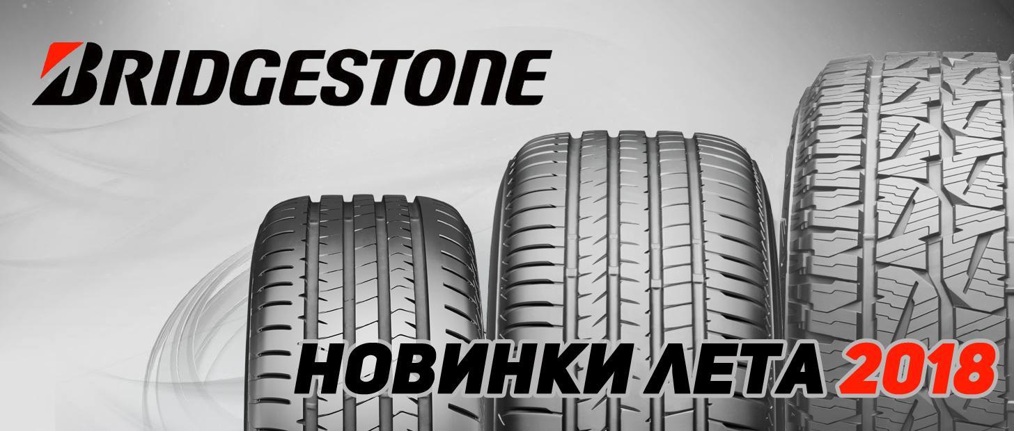 Новинки лета 2018 от Bridgestone