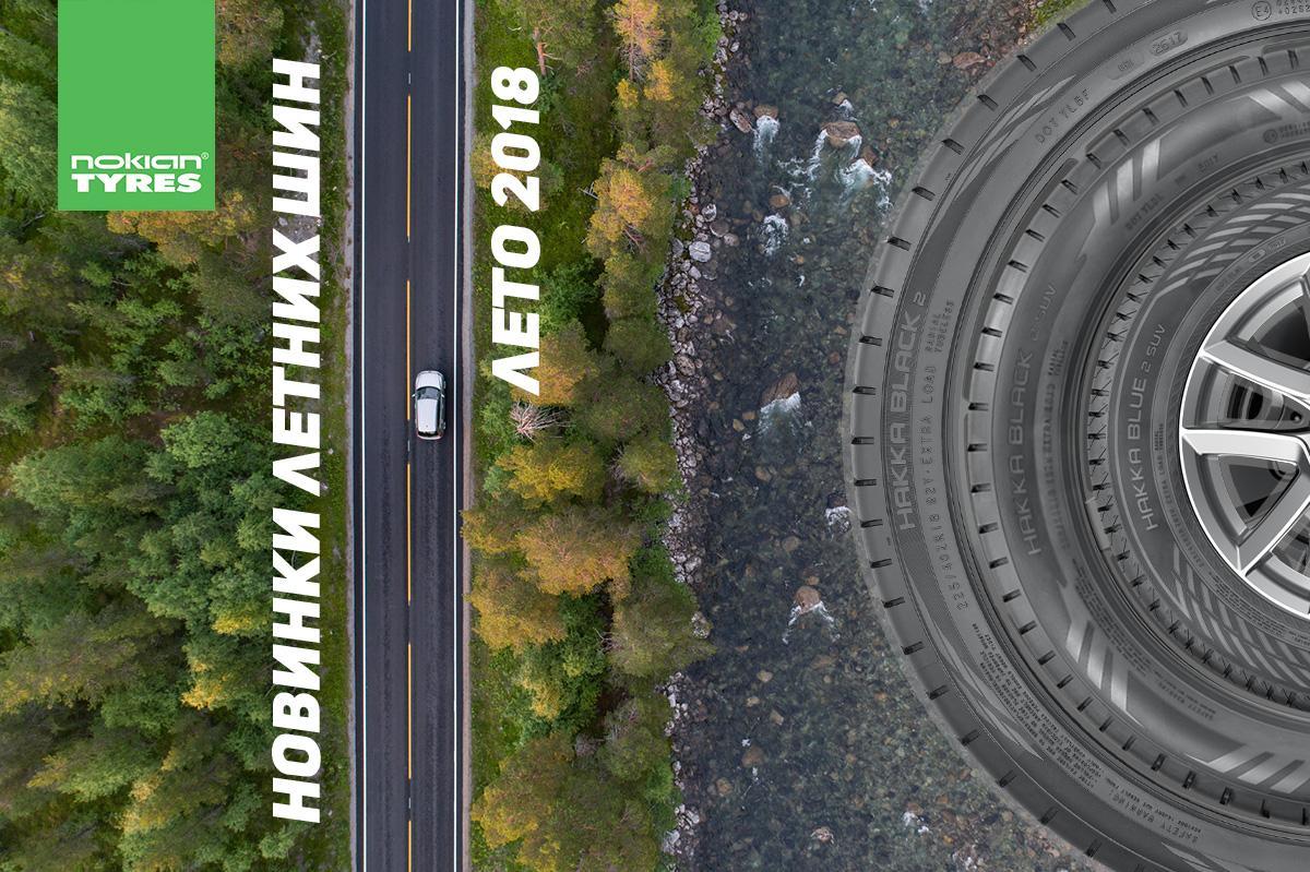 Nokian – новинки летних шин 2018