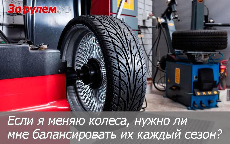 Как выбрать балансировку колес