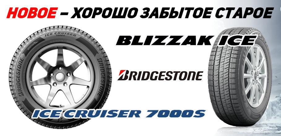 Зимние новинки от Bridgestone: новое – хорошо забытое старое