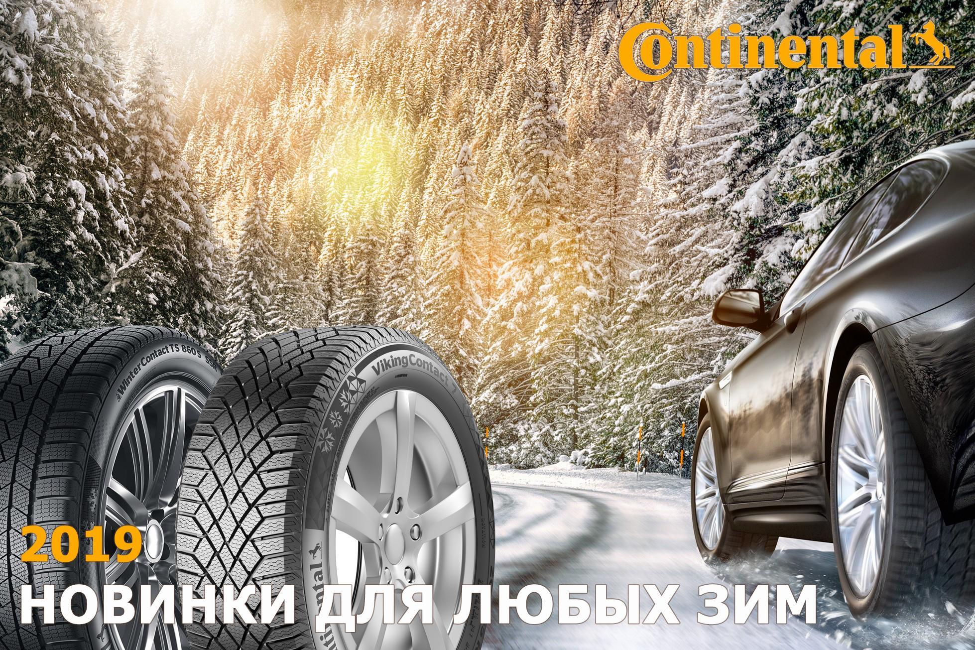 Новинки 2019 от Continental: для любых зим