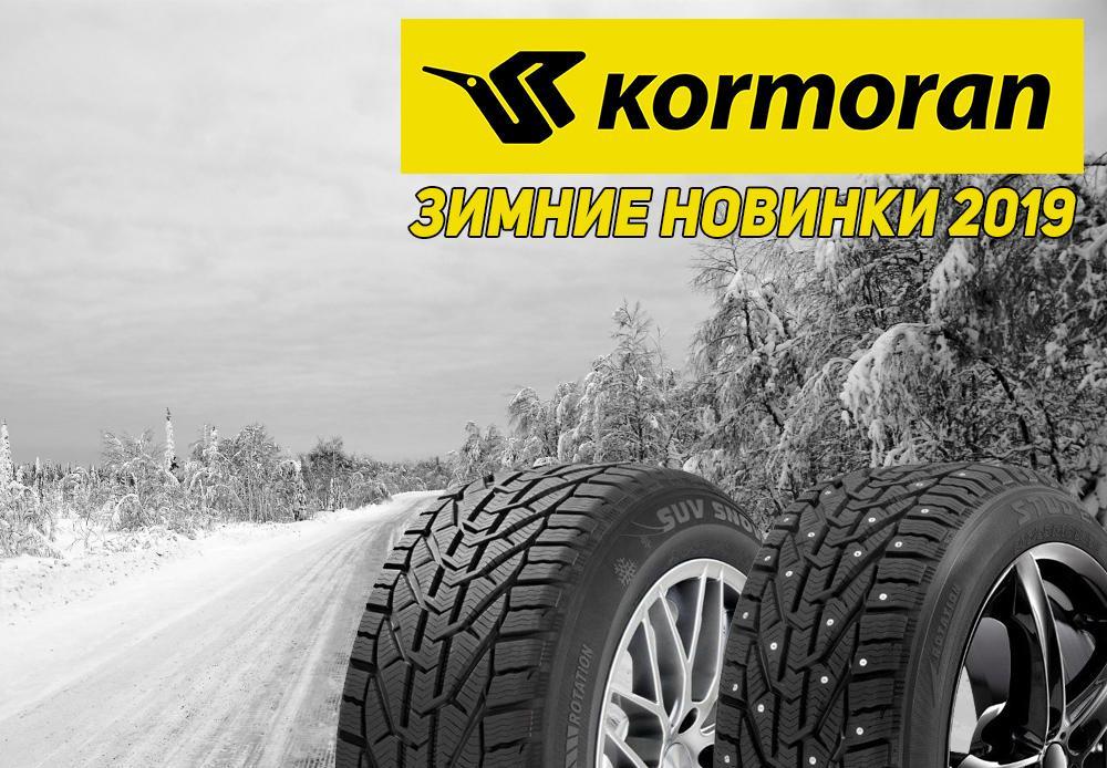 Зимние новинки 2019: Kormoran Snow и Stud 2