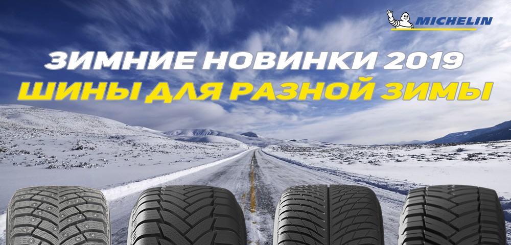 Зимние новинки 2019 от Michelin – шины для разной зимы
