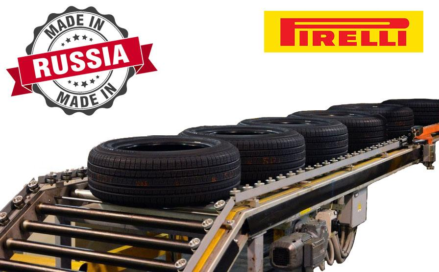 Шины Pirelli - Made in Russia