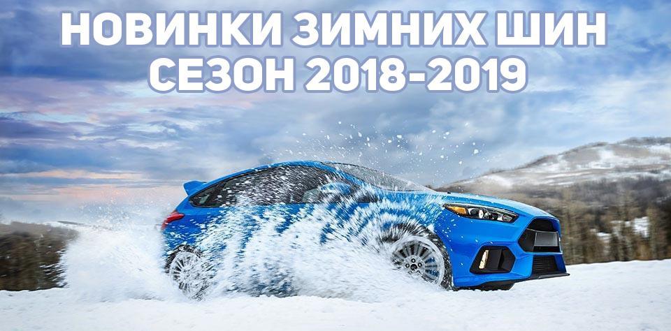 Новинки зимних шин сезона 2018-2019