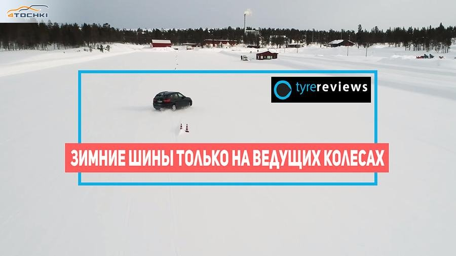 Зимние шины только на ведущих колесах (видео)