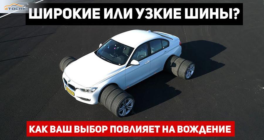 Широкие или узкие шины? Как ваш выбор повлияет на вождение