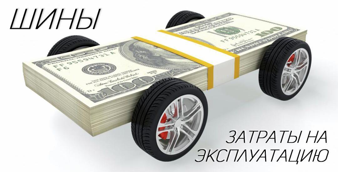 Шины – затраты на эксплуатацию автомобиля