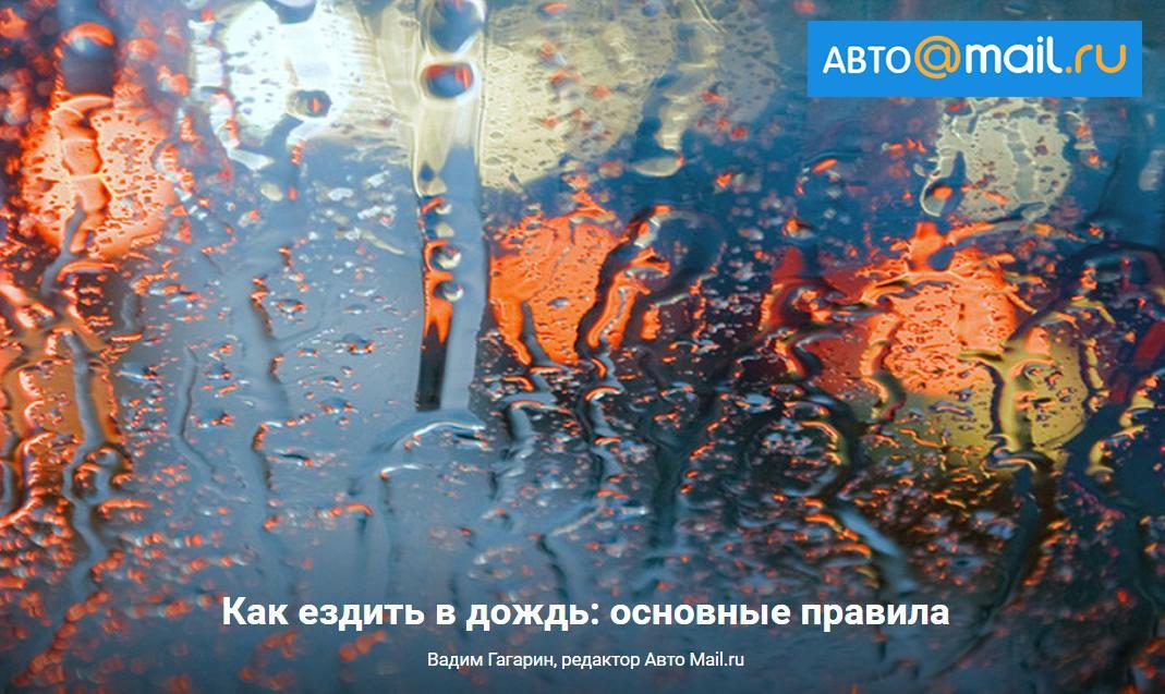 Как ездить в дождь основные правила