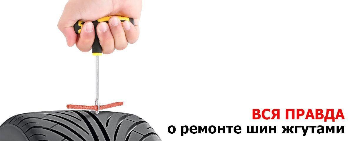 Вся правда о ремонте шин жгутами
