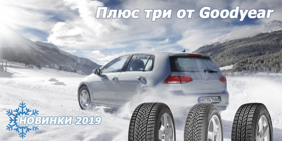 Goodyear UG9 Plus, UG Performance Plus и UltraGrip Cargo – плюс три