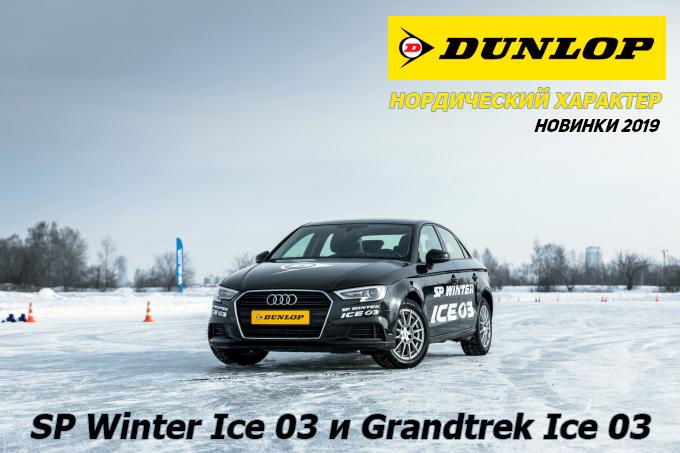 Dunlop SP Winter Ice 03 и Grandtrek Ice 03 – нордический характер