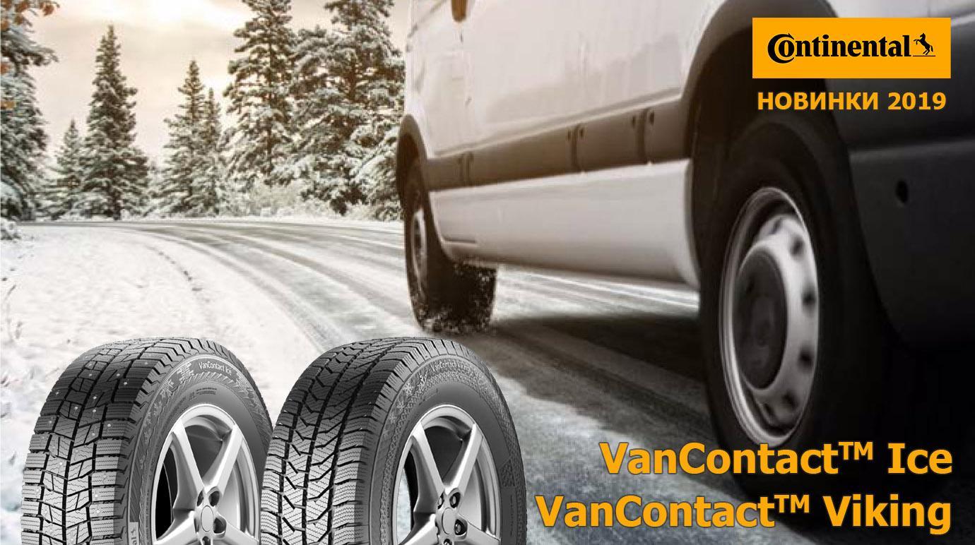 Continental VanContact Ice и VanContact Viking - коммерческие инновации