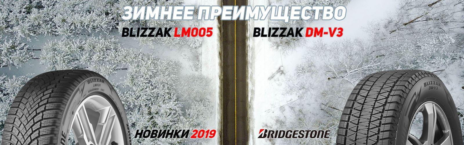 Bridgestone Blizzak LM005 и Bridgestone Blizzak DM-V3 – зимнее преимущество