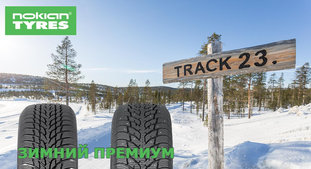 Nokian Hakkapeliitta LT3 и WR Snowproof – зимний премиум