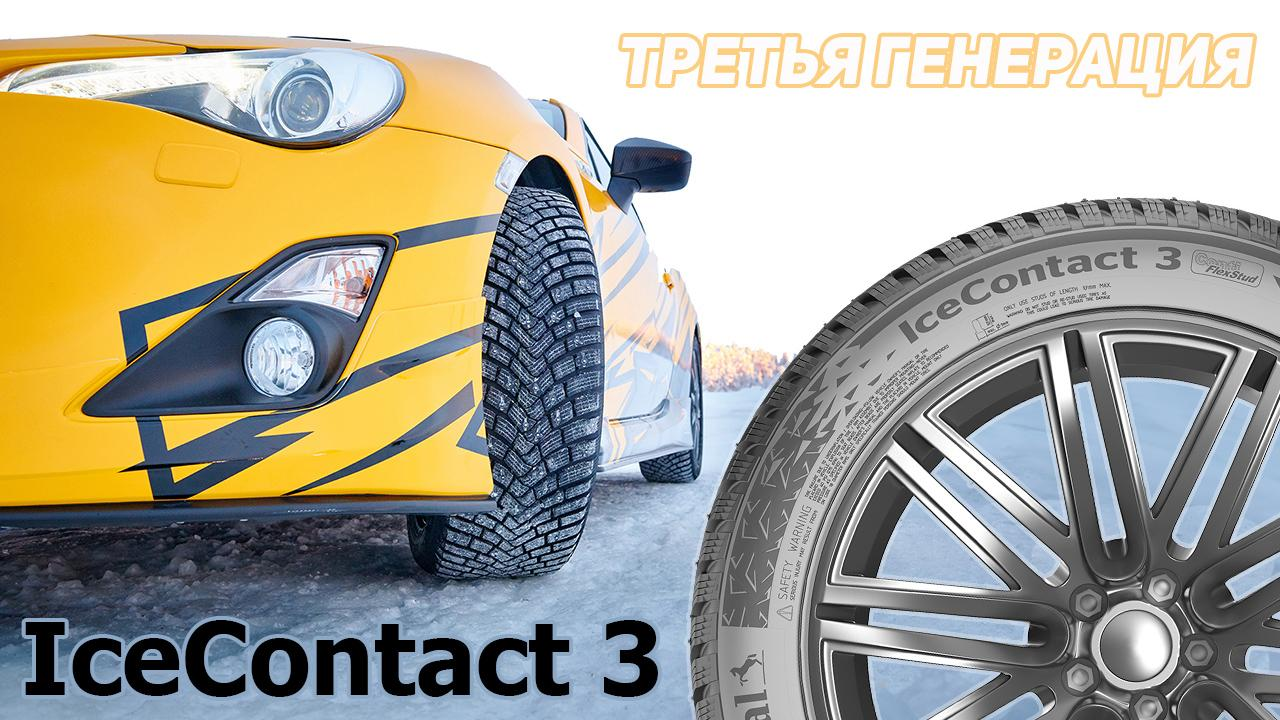 Continental IceContact 3 – третья генерация