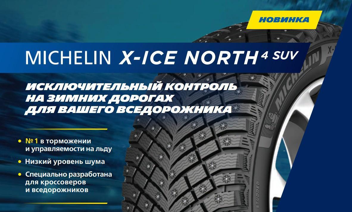 Michelin X-Ice North 4 SUV – исключительный контроль