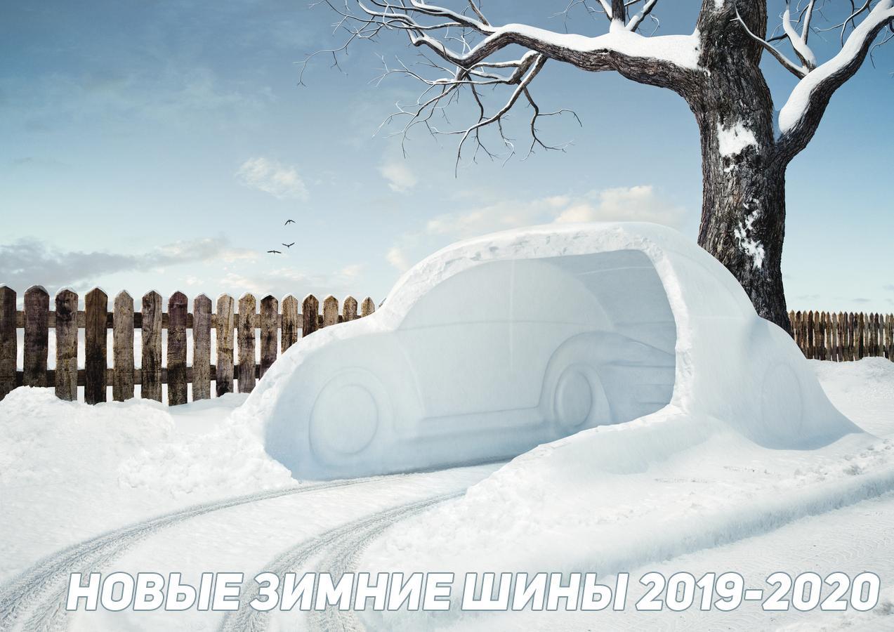 Новые зимние шины 2019-2020