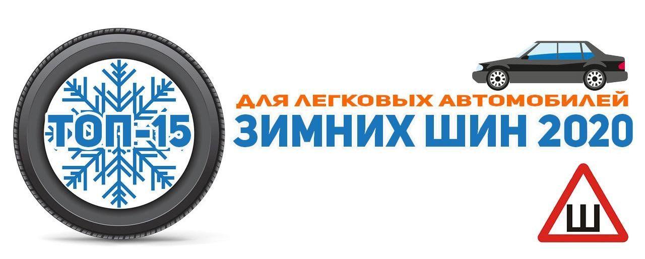 ТОП-15 зимних шипованных шин для легковых автомобилей 2019-2020