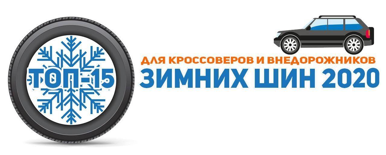 ТОП-15 зимних нешипованных шин для кроссоверов и внедорожников 2019-2020