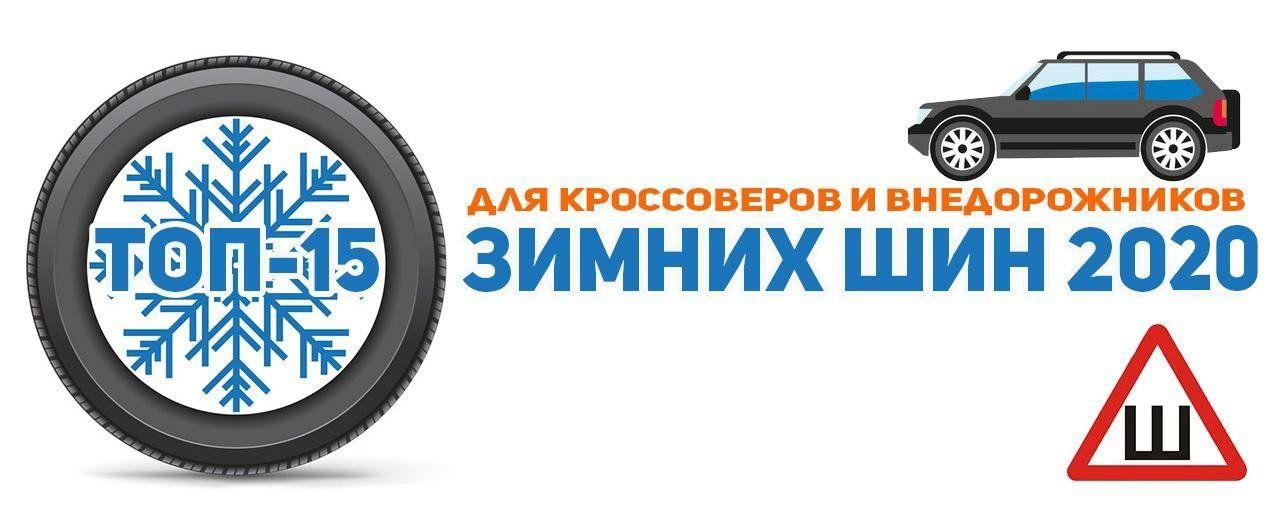 ТОП-15 зимних шипованных шин для кроссоверов и внедорожников 2019-2020