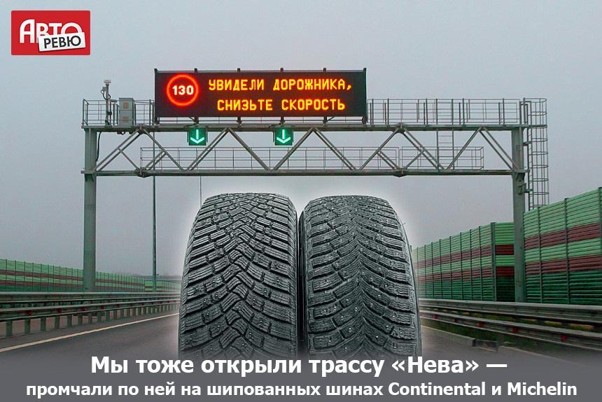 Авторевю открыли трассу «Нева» — промчали по ней на шипованных шинах Continental и Michelin