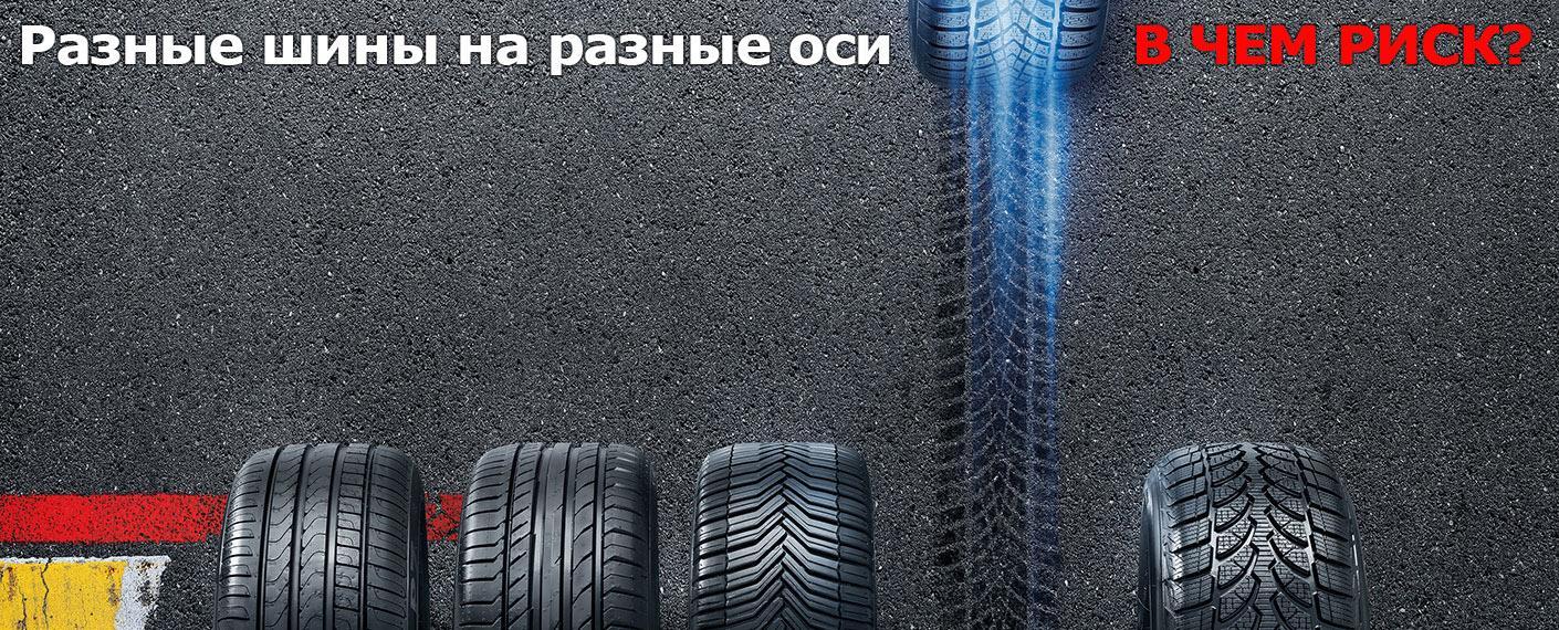 Разные шины на разные оси. В чем риск?