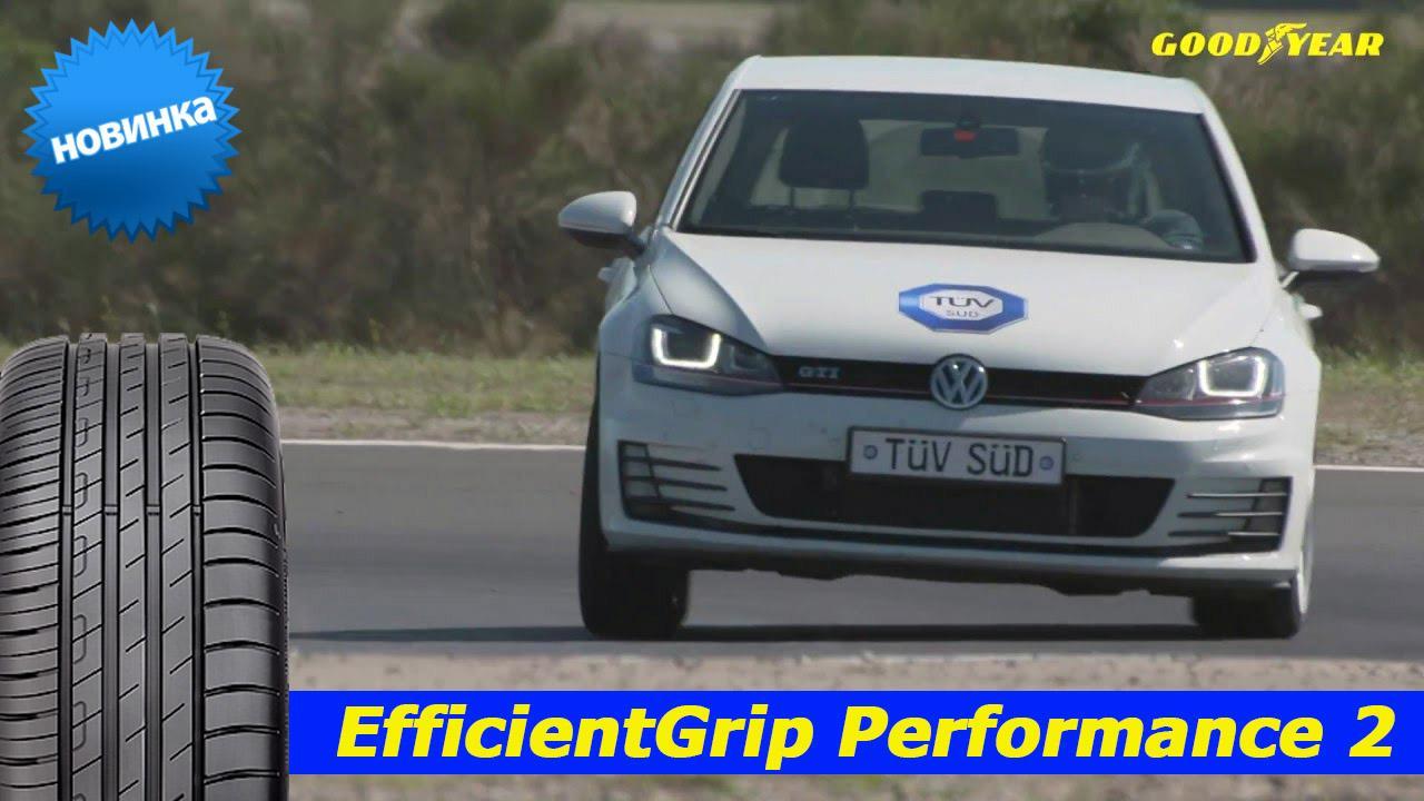 Goodyear EfficientGrip Performance 2 - эффективность нового уровня