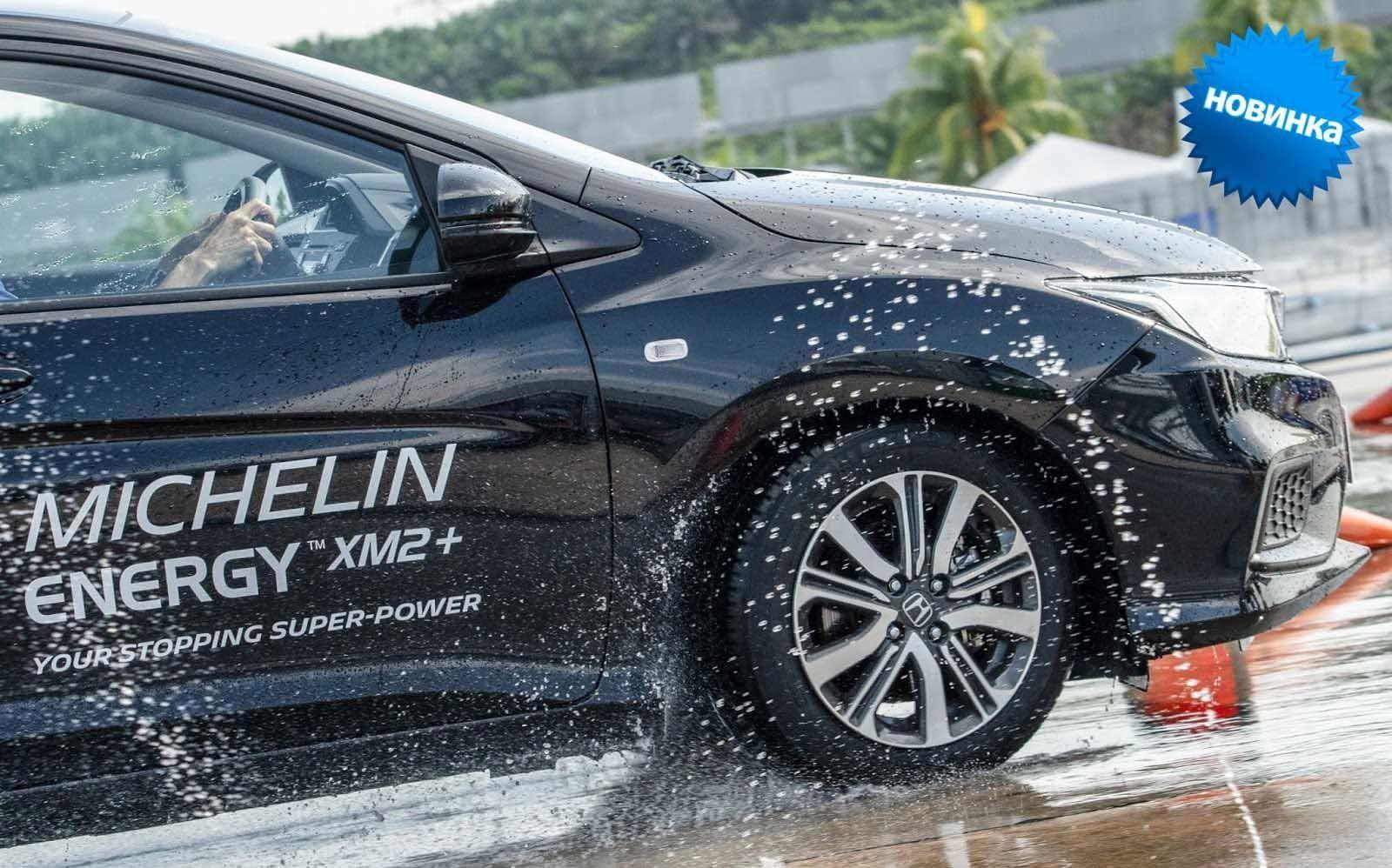 Michelin Energy XM2+ - безопасность вопреки износу