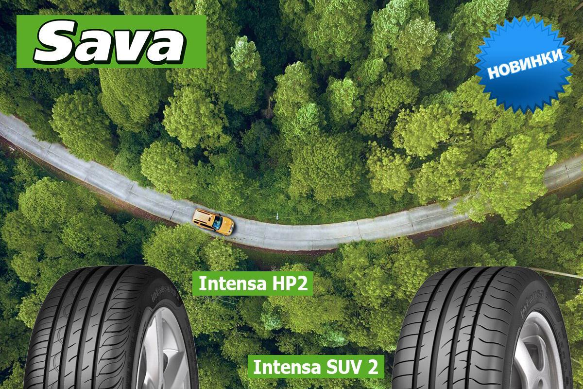 Sava Intensa HP2 и Intensa SUV 2 – высокопроизводительная экономичность