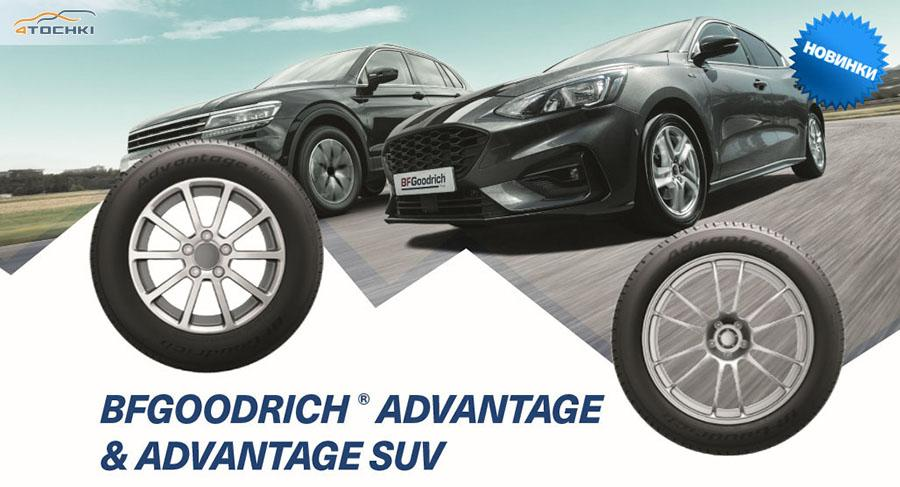 BFGoodrich Advantage – будь собой, выбери свой маршрут