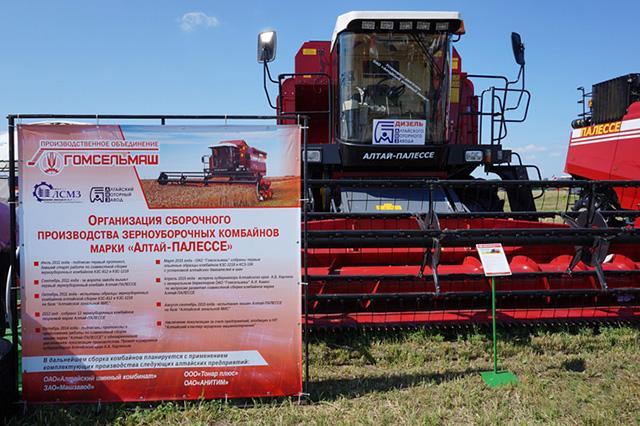 АШК будет производить шины для белорусских комбайнов «Алтай-Палессе»