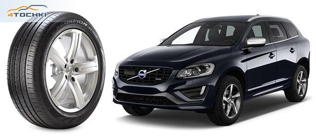 Новые омологации шин Pirelli для комплектации автомобилей Volvo