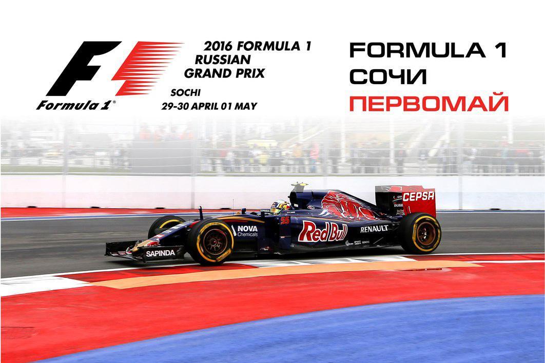 Гран-при России F1: Набор волонтеров завершен