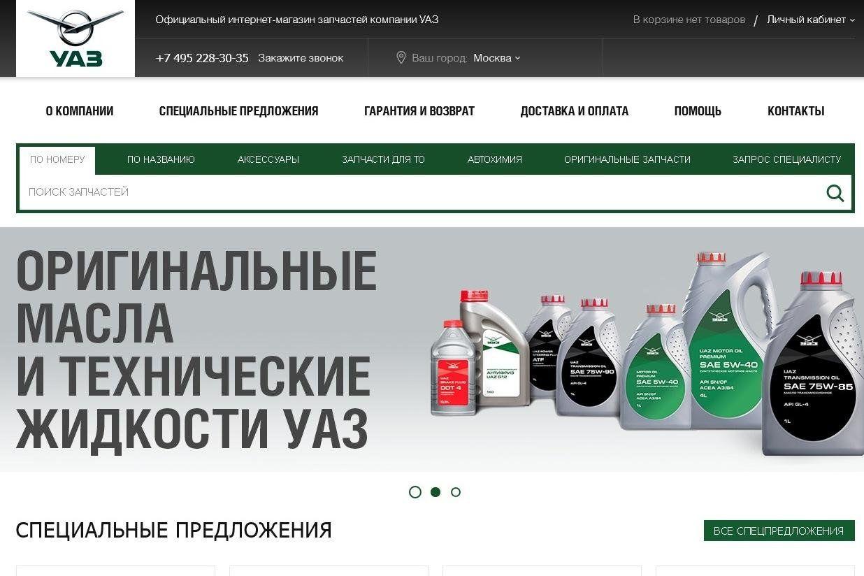 УАЗ открыл фирменный интернет-магазин запчастей