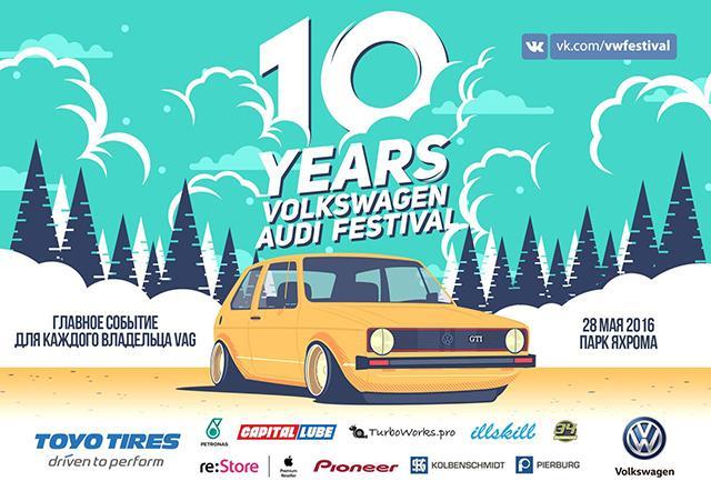Toyo Tires - главный спонсор фестиваля VW & Audi Festival 2016
