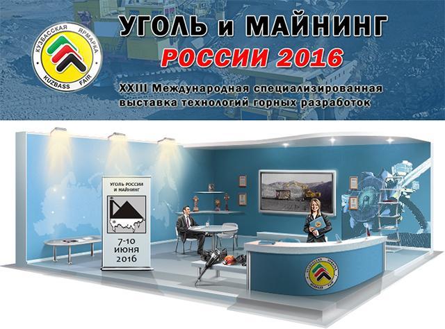 Continental примет участие в выставке «Уголь России и Майнинг - 2016»