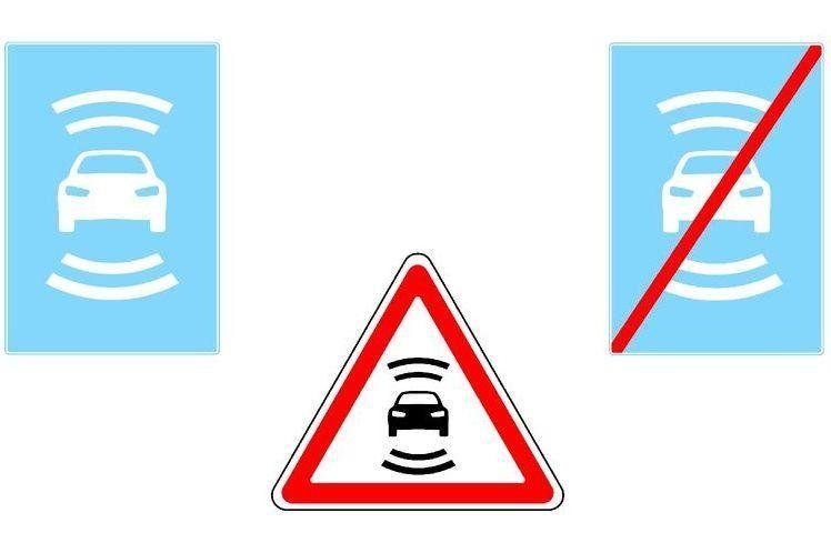 В России разработали знаки для дорог будущего
